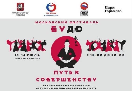 Московский фестиваль Будо